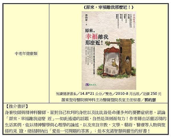 2011健康好書 悅讀健康_頁面_06.jpg