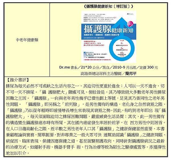 2011健康好書 悅讀健康_頁面_10.jpg