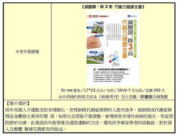 2011健康好書 悅讀健康_頁面_14.jpg