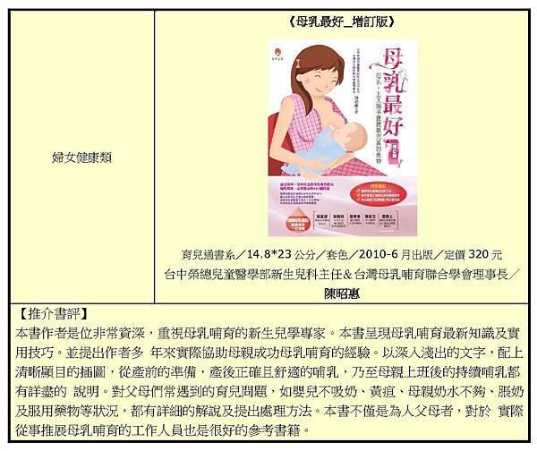 2011健康好書 悅讀健康_頁面_15.jpg