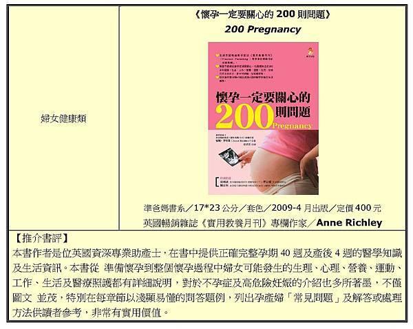 2011健康好書 悅讀健康_頁面_16.jpg