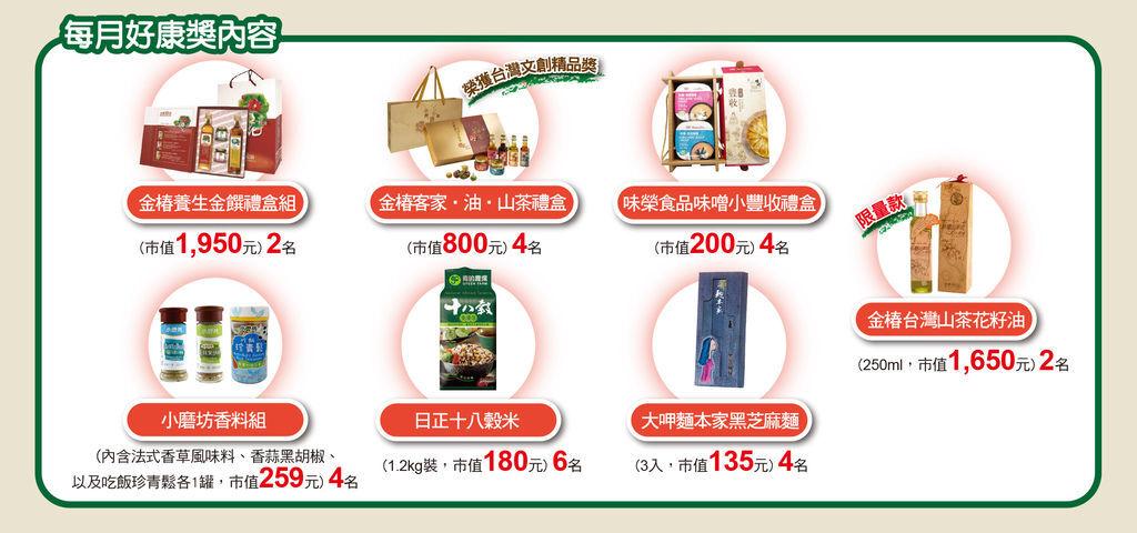 苦茶油書冊ebook-304
