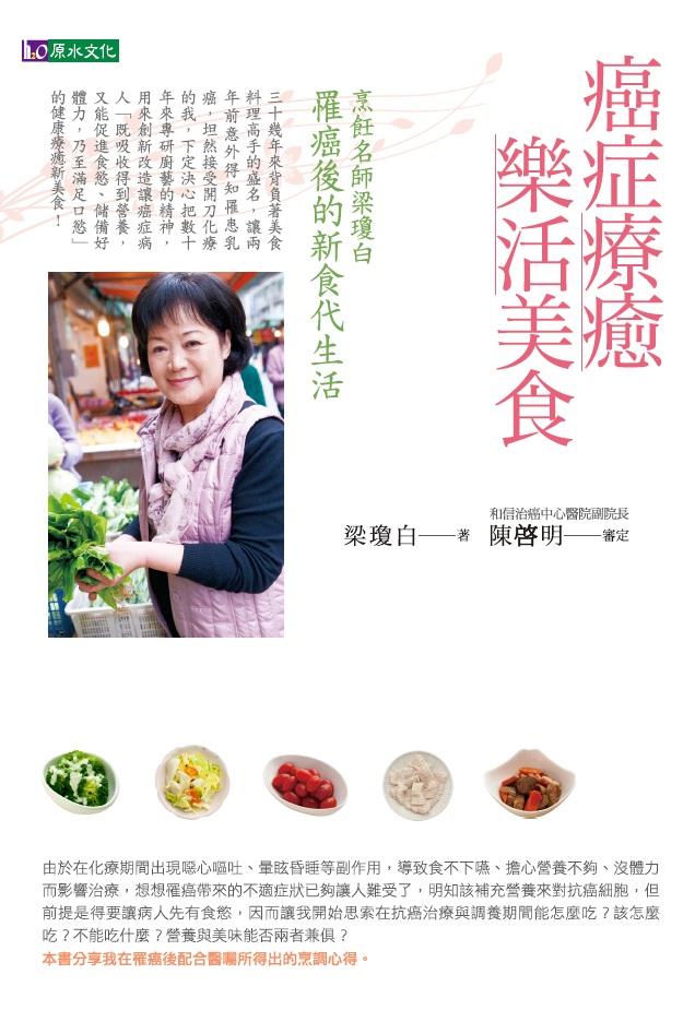 HD3076_癌症療癒樂活美食_cover.jpg