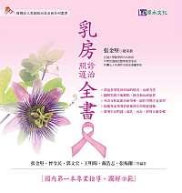 乳房診治-封面.jpg