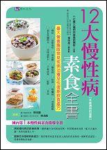 12大慢性病素食全書-2.jpg