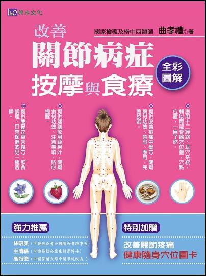 全彩圖解 改善關節病症按摩與食療--封面-1.jpg