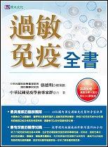 過敏免疫全書--封面-1.jpg