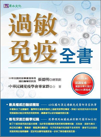 過敏免疫全書--封面.jpg