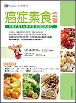 癌症素食全書封面-2.jpg