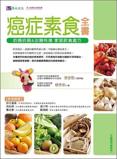 癌症素食全書封面-1.jpg