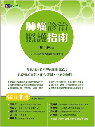 肺癌診治照護指南封面-1.jpg