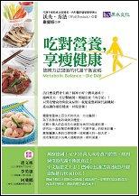 HD3056《吃對營養享瘦健康》-封正面-2.jpg