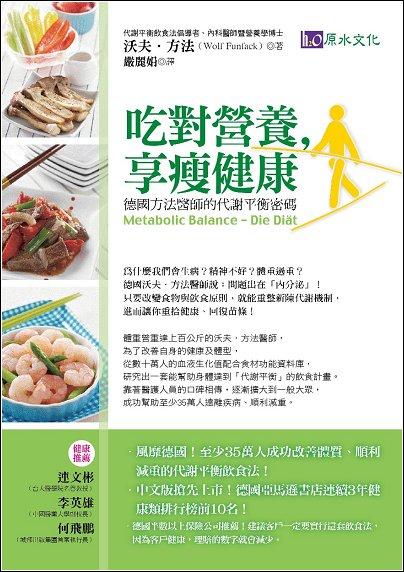 HD3056《吃對營養享瘦健康》-封正面-1.jpg