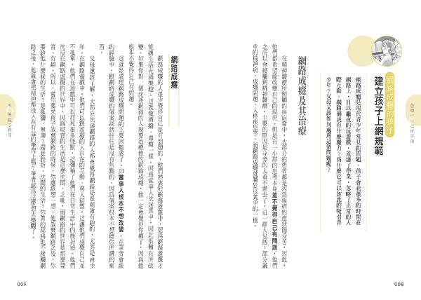 版型完稿_頁面_5.jpg