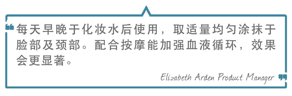 Kanshou Prestige Elizabeth Arden_4.jpg