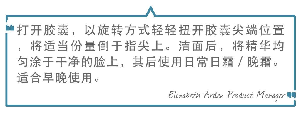 Kanshou Prestige Elizabeth Arden_2.jpg