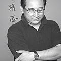 愛閱大使李清志.jpg