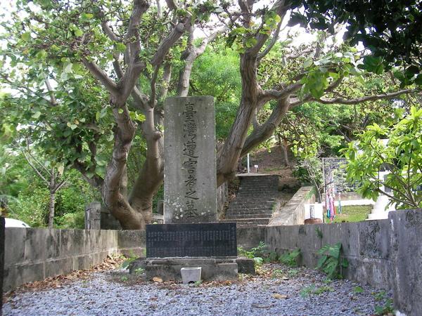 下午來孔廟,旁邊剛好有紀念台灣戰士的紀念碑