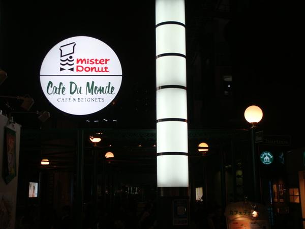 日本的mister donut飲料與甜甜圈部門是分開的,點心與咖啡要分開點