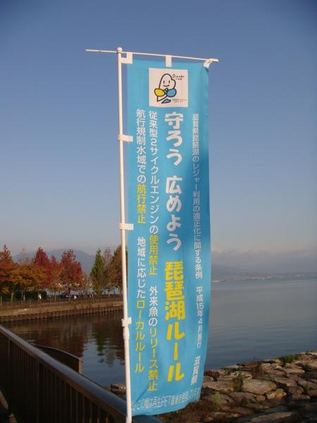 琵琶湖遊船介紹