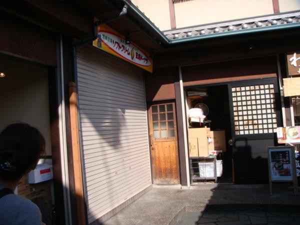 我們本來是要來霜淇淋店旁的豆腐冰店,可惜沒開