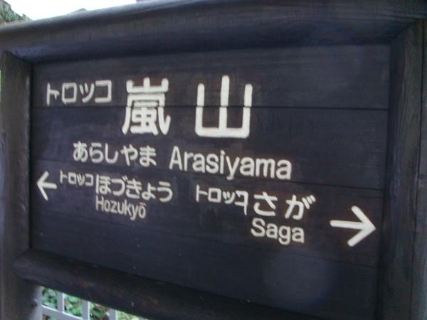 我們要從嵐山坐到龜岡