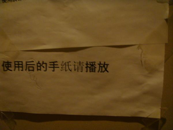 來~告訴我,廁所裡貼的標語是啥意思?? 雅虎翻譯還是咕狗的翻譯?