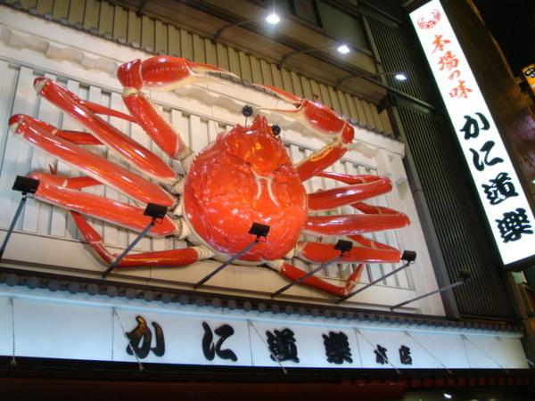 道樂本店螃蟹看板