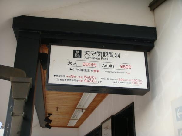 再往前走就要付門票,天守閣要600日元,一般價