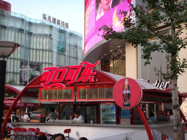 可口可樂的攤位,北京商業街說實在的,規