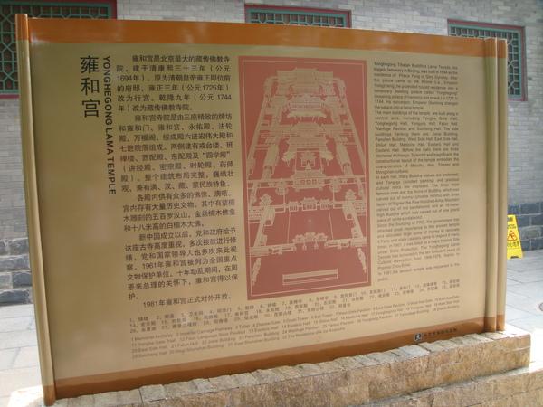 又是一天的開始~ 北京雍和宮