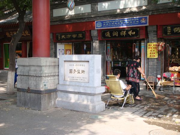 孔廟附近滿滿的幫人取名和賣文房四寶的店