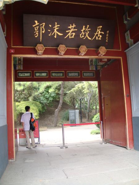 中南海的景點之一,這位大師台灣人應該不熟悉,但是他在對岸十分有名,郭沫若對於中國人有很大的貢獻