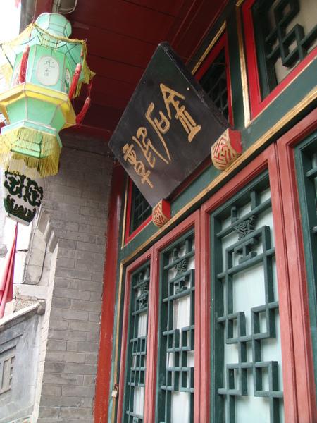 蘇州街基本上是呈現江南買賣店家情景