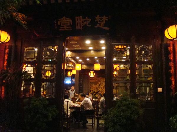 晚餐後要聽戲,就直接在戲園的餐廳吃飯