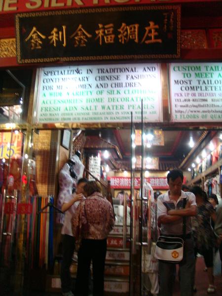 北京綢緞店很多,不必提防假貨,大多是真品,不過記得殺價~