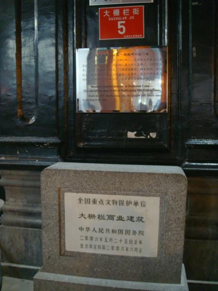 重點維護古蹟,立牌告訴大家歷史淵源