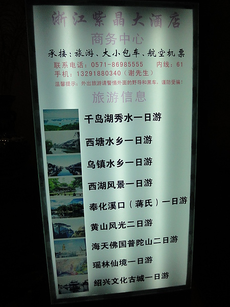 在江南玩成本很低,因為到處都有品質好不貴的行程可選,需要一日遊的人可以在飯店或國家的旅遊集散中心報名~