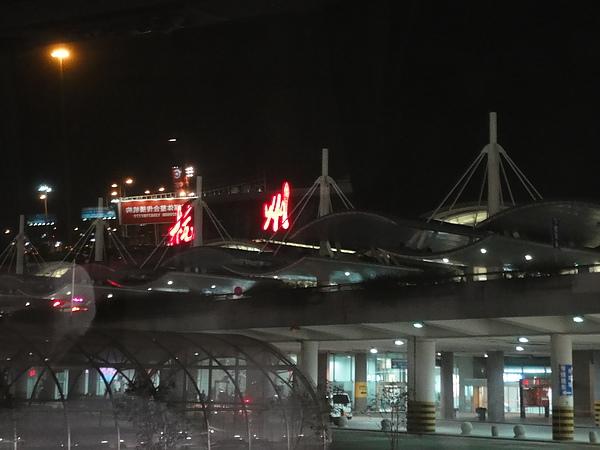 降落杭州蕭山