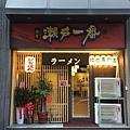 樹林拉麵店現況、舊店_180129_0613.jpg