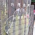 內灣遊記 077.jpg
