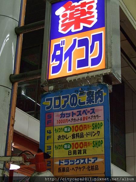 日本藥妝店-神戶篇2009404.JPG