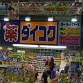 日本藥妝店-神戶篇200904407.JPG