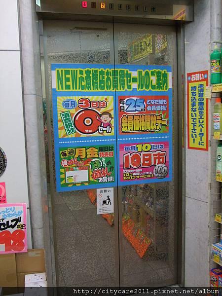 日本藥妝店-神戶篇200904409.JPG