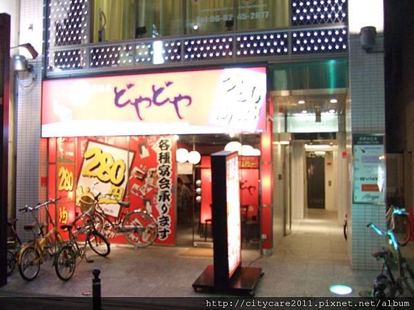 日本藥妝店-神戶篇200904416.JPG