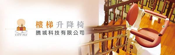 樓梯升降椅12