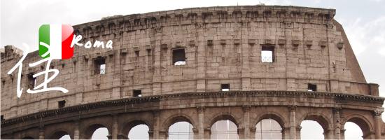 義大利-羅馬 Roma<住宿篇>