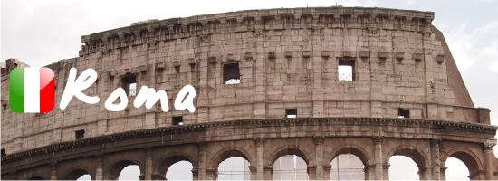 羅馬 Roma<歷史印記>