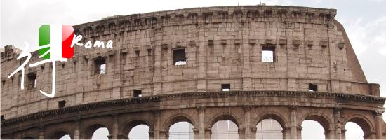義大利-羅馬 Roma<交通篇>