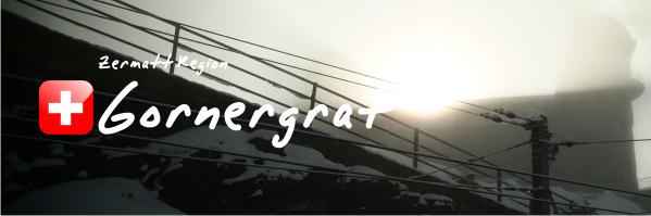 葛內拉特 Gornergrat<天堂觀景台>